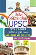 Get up to 50% discount on UPSC books