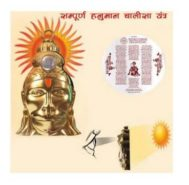 Hanuman Chalisa Yantra at Rs54/-